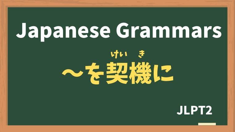 【JLPT N2 Grammar】〜を契機に / 〜を契機として(〜をけいきに / 〜をけいきとして)