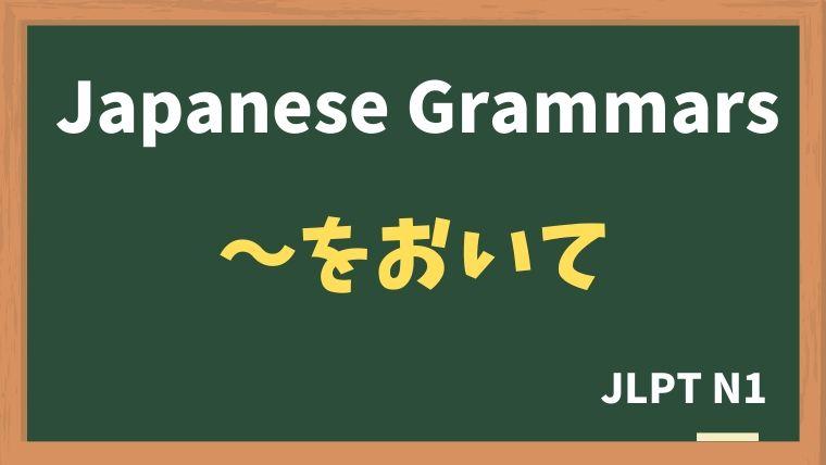 【JLPT N1 Grammar】〜をおいて