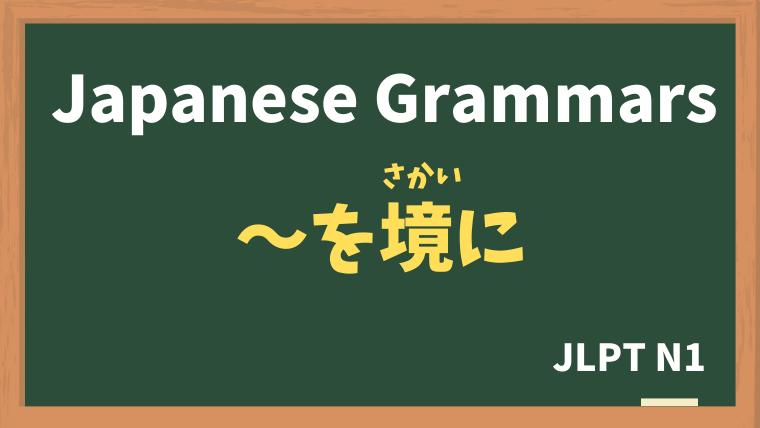 【JLPT N1 Grammar】〜を境に(〜をさかいに)