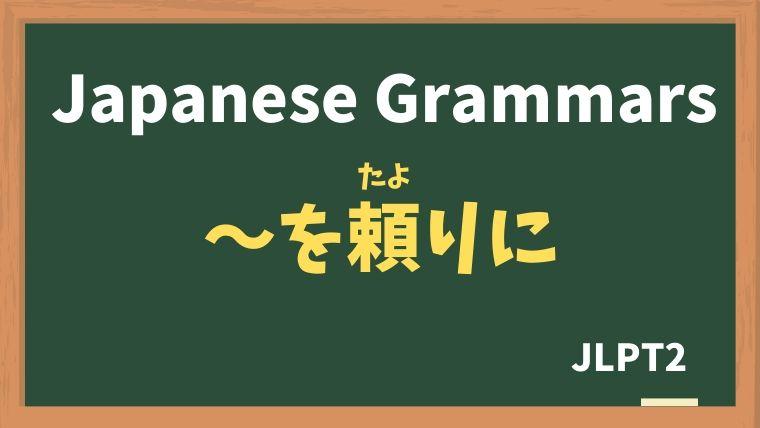 【JLPT N2 Grammar】〜を頼りに(〜をたよりに)