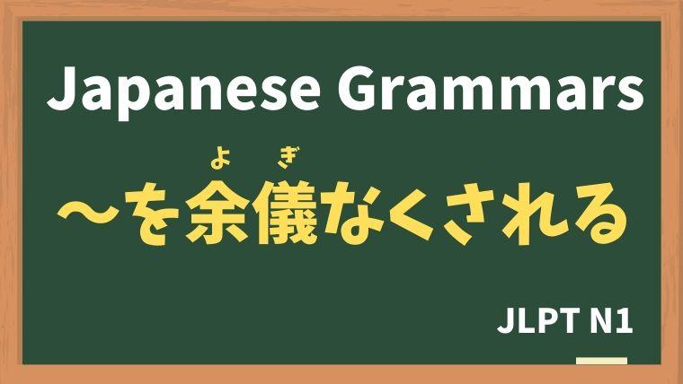 【JLPT N1 Grammar】〜を余儀なくされる(〜をよぎなくされる)