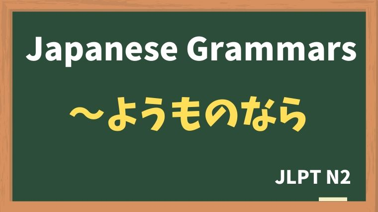 【JLPT N2 Grammar】〜ようものなら