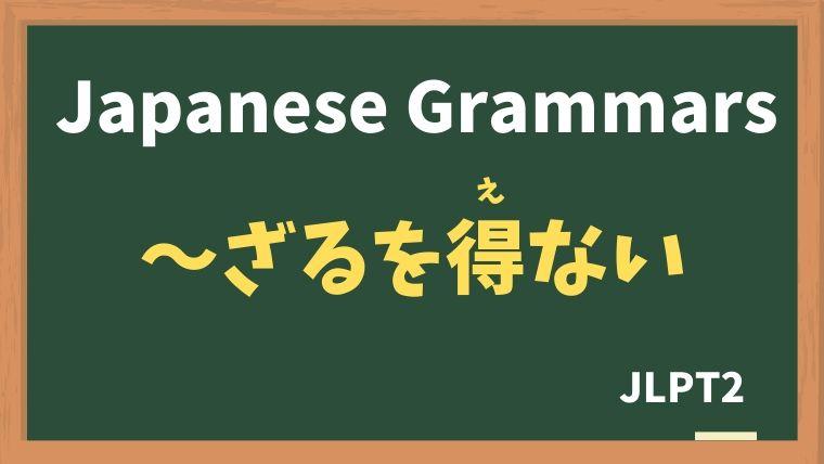 【JLPT N2 Grammar】〜ざるを得ない(〜ざるをえない)