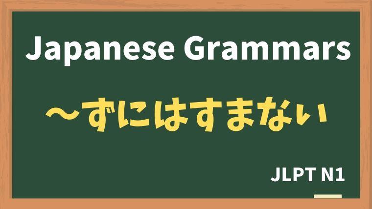 【JLPT N1 Grammar】〜ずにはすまない / 〜ないではすまない