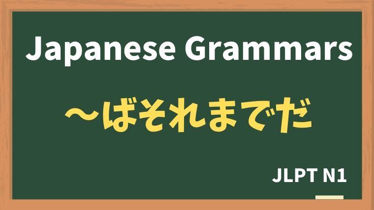 【JLPT N1 Grammar】〜ばそれまでだ / 〜たらそれまでだ