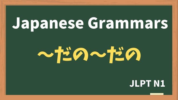 【JLPT N1 Grammar】〜だの〜だの