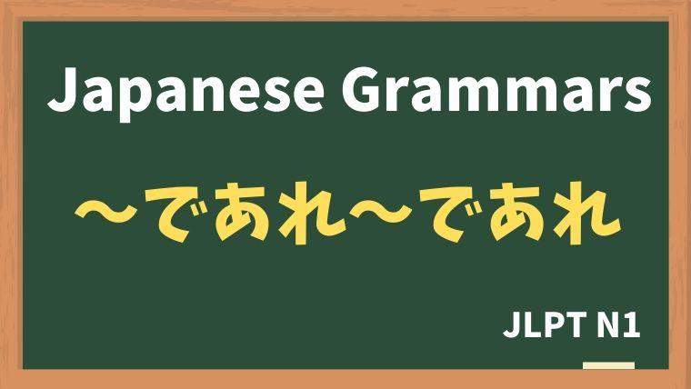 【JLPT N1 Grammar】〜であれ〜であれ