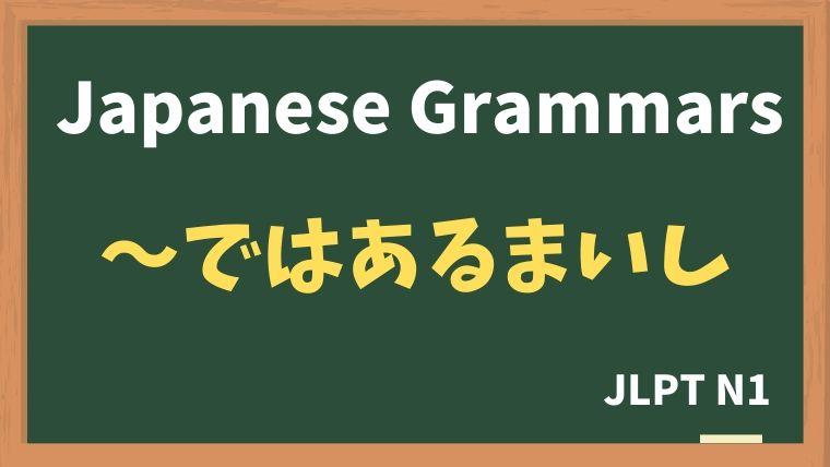 【JLPT N1 Grammar】〜ではあるまいし