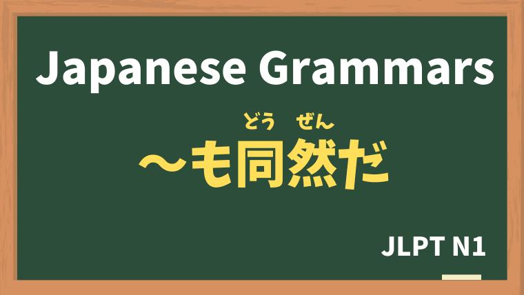 【JLPT N1 Grammar】〜も同然だ(〜もどうぜんだ)