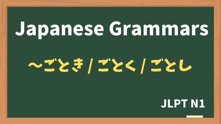 【JLPT N1 Grammar】〜ごとき / ごとく / ごとし