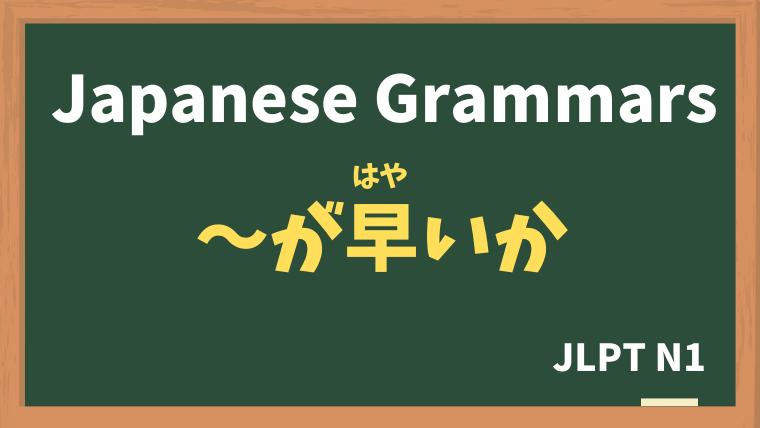 【JLPT N1 Grammar】〜が早いか
