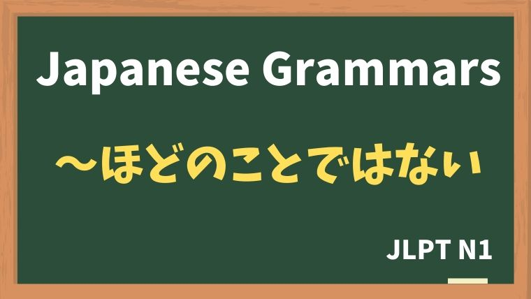 【JLPT N1 Grammar】〜ほどのことではない