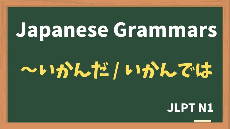 【JLPT N1 Grammar】〜いかんだ / 〜いかんでは / 〜いかんによっては