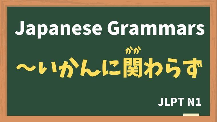 【JLPT N1 Grammar】〜いかんに関わらず / いかんによらず / いかんを問わず
