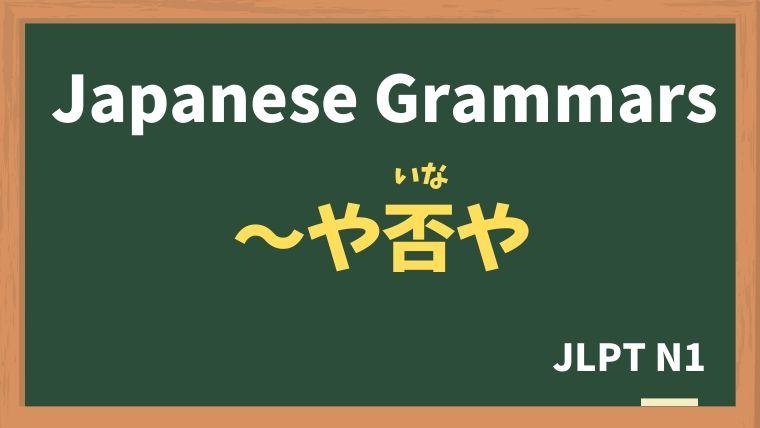 【JLPT N1 Grammar】〜や否や(〜やいなや)