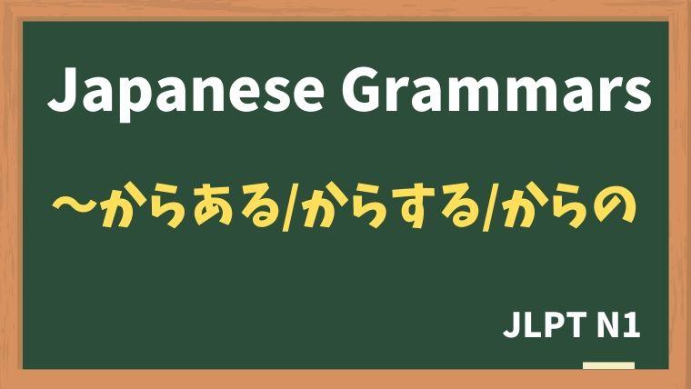 【JLPT N1 Grammar】〜からある / 〜からする / 〜からの