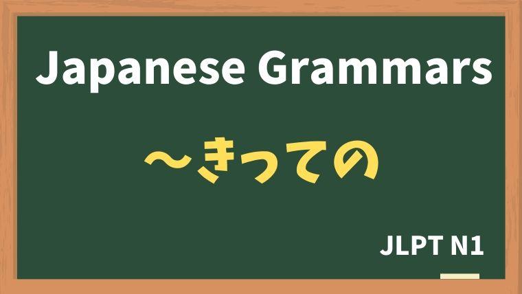 【JLPT N1 Grammar】〜きっての