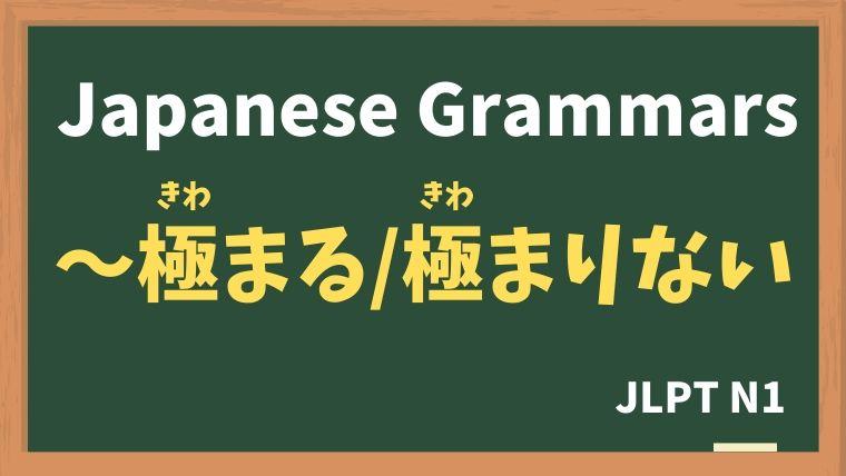 【JLPT N1 Grammar】〜極まる / 極まりない(〜きわまる / きわまりない)