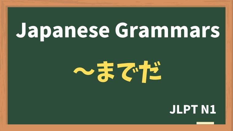 【JLPT N1 Grammar】〜までだ / 〜までのことだ