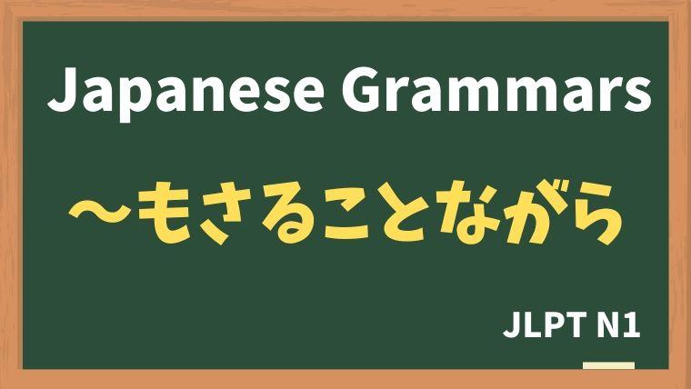 【JLPT N1 Grammar】〜もさることながら