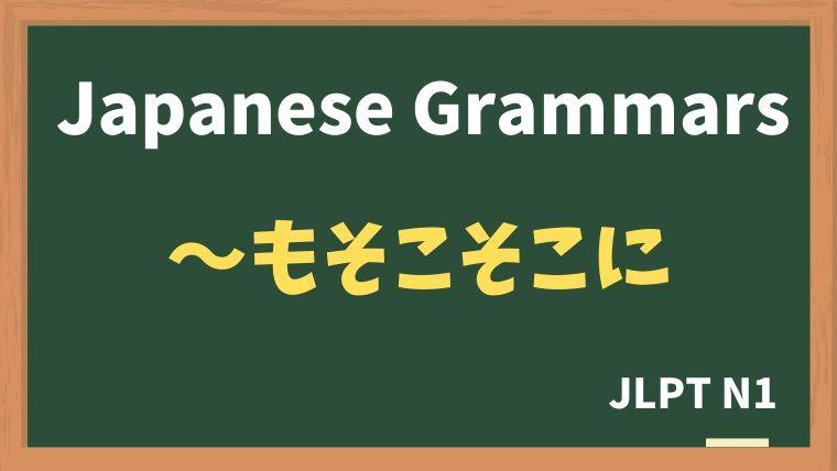 【JLPT N1 Grammar】〜もそこそこに