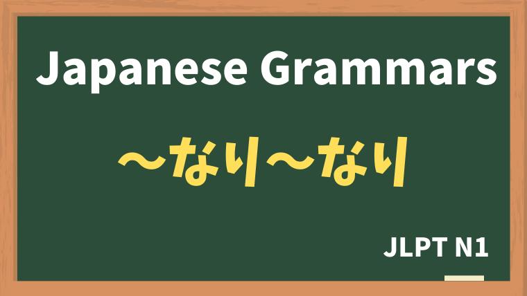 【JLPT N1 Grammar】〜なり〜なり