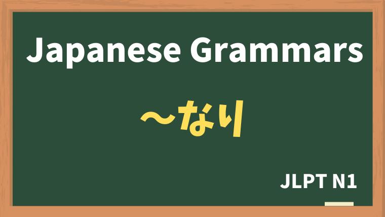 【JLPT N1 Grammar】〜なり