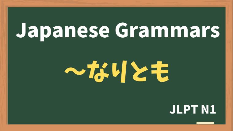 【JLPT N1 Grammar】〜なりとも