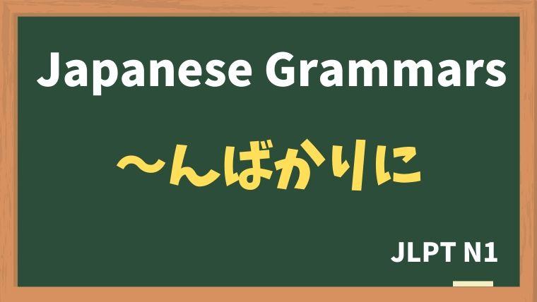 【JLPT N1 Grammar】〜んばかりに / 〜んばかりの / 〜んばかりだ