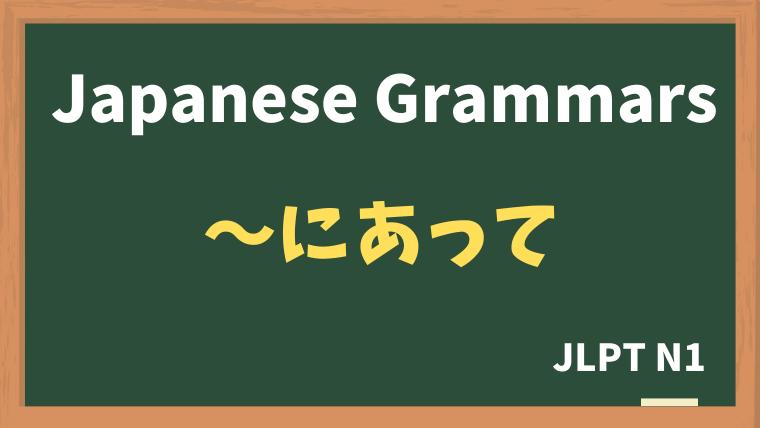 【JLPT N1 Grammar】〜にあって