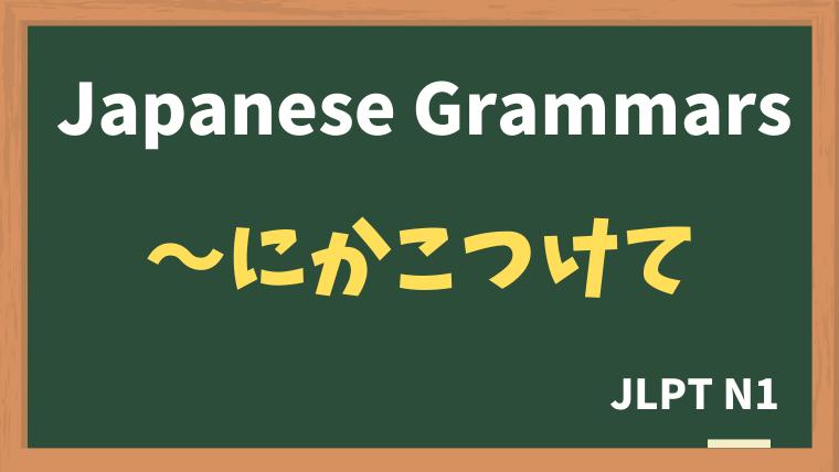 【JLPT N1 Grammar】〜にかこつけて