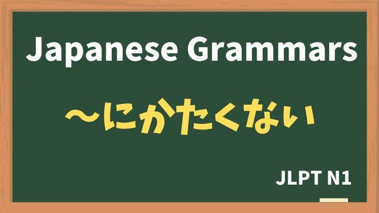 【JLPT N1 Grammar】〜にかたくない