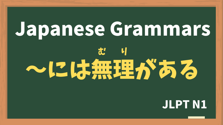 【JLPT N1 Grammar】〜には無理がある(〜にはむりがある)