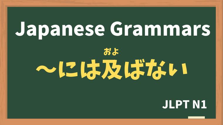 【JLPT N1 Grammar】〜には及ばない(〜にはおよばない)