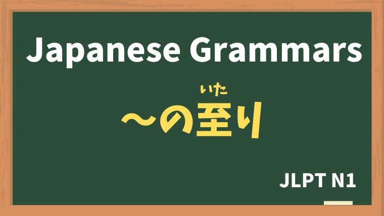 【JLPT N1 Grammar】〜の至り(〜のいたり)