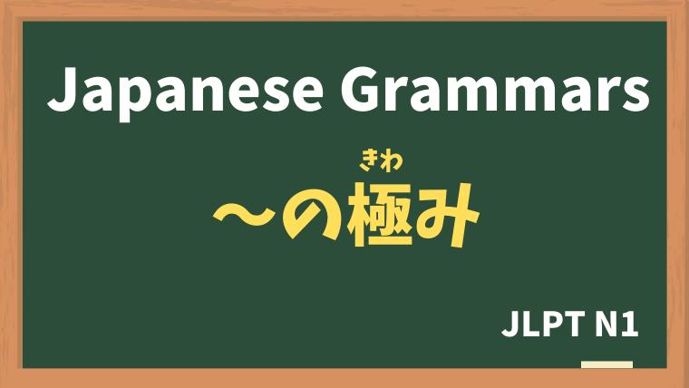 【JLPT N1 Grammar】〜の極み(〜のきわみ)