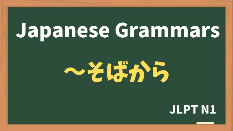 【JLPT N1 Grammar】〜そばから