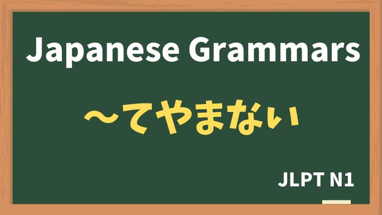 【JLPT N1 Grammar】〜てやまない