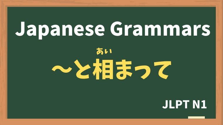 【JLPT N1 Grammar】〜と相まって / 〜と〜が相まって(〜とあいまって)