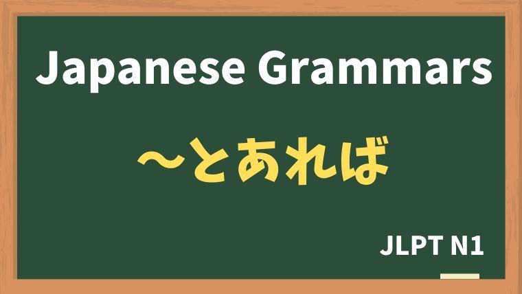 【JLPT N1 Grammar】〜とあれば
