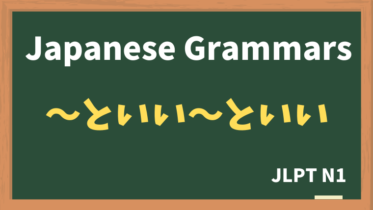 【JLPT N1 Grammar】〜といい〜といい