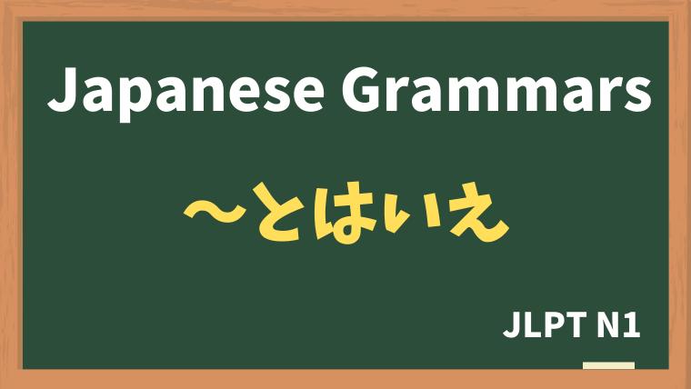 【JLPT N1 Grammar】〜とはいえ