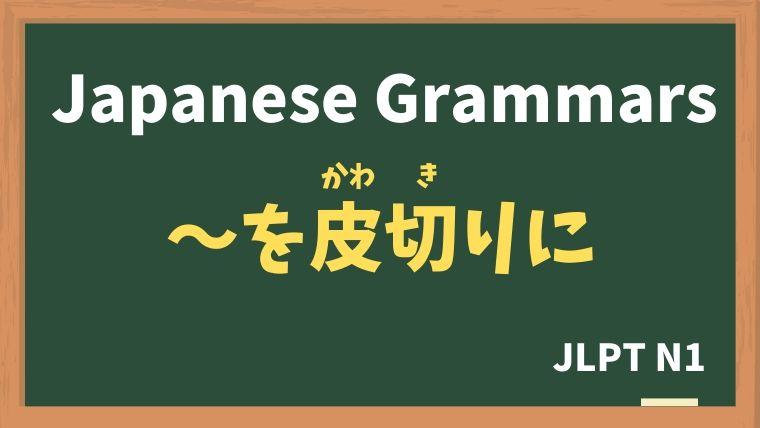 【JLPT N1 Grammar】〜を皮切りに / 〜を皮切りとして(〜をかわきりに / 〜をかわきりとして)