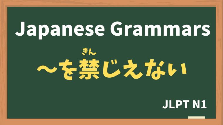 【JLPT N1 Grammar】〜を禁じえない(〜をきんじえない)