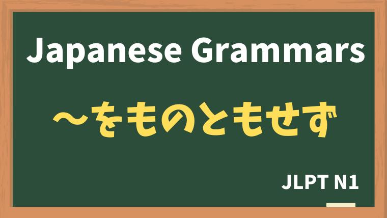【JLPT N1 Grammar】〜をものともせず