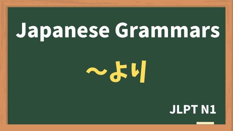 【JLPT N1 Grammar】〜より