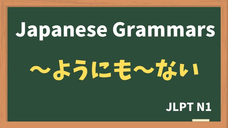 【JLPT N1 Grammar】〜ようにも〜ない