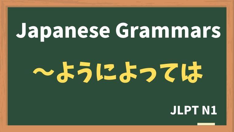【JLPT N1 Grammar】〜ようによっては / 〜ようでは