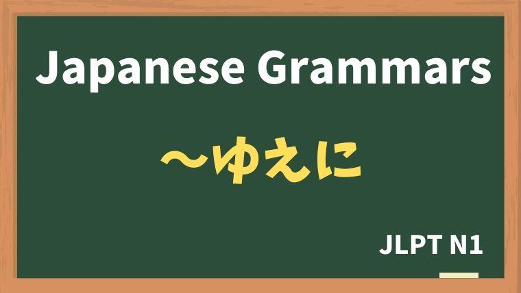 【JLPT N1 Grammar】〜ゆえに