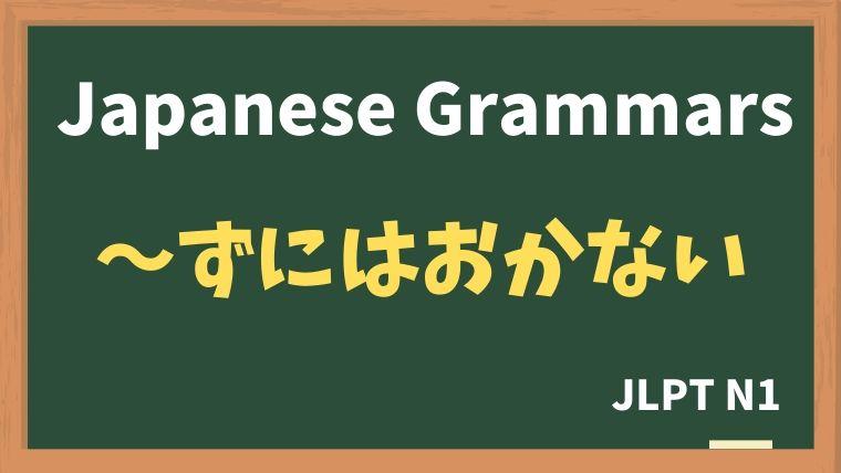 【JLPT N1 Grammar】〜ずにはおかない / 〜ないではおかない